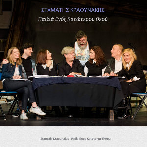 Pedia Enos Katoterou Theou (Original Cast Recording) - Single