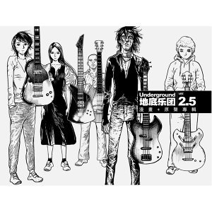 Underground地底樂團Ver.2.5