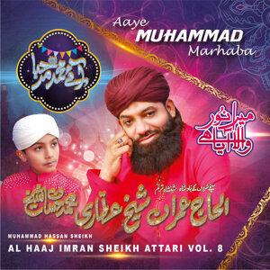 Aaye Muhammad Marhaba, Vol. 8 - Islamic Naats