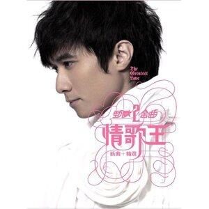 勁歌金曲2 情歌王