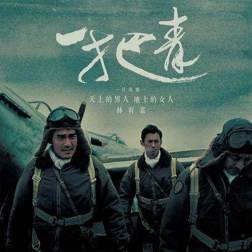 天上的男人 地上的女人 (Men over Clouds and Women on Earth)