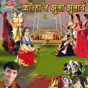 Kanha Ne Jhula Jhulayen