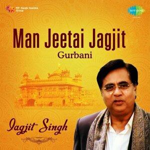 Man Jeetai Jagjit Gurbani