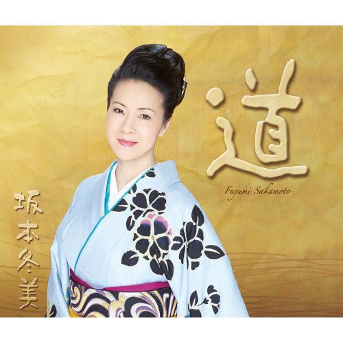 「道」 ~坂本冬美30周年記念オールタイムベスト~