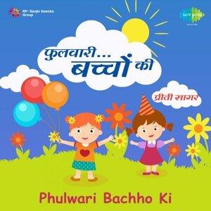 Phulwari Bachho Ki
