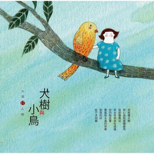 大愛人間17-大樹與小鳥