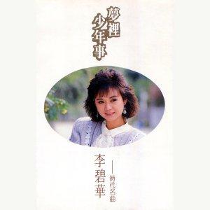 夢裡少年事 (時代名曲) - 修復版