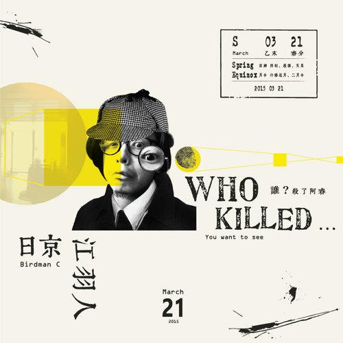 誰殺了阿春