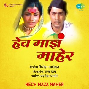 Hech Maza Maher - Original Motion Picture Soundtrack