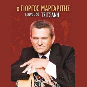 O Giorgos Margaritis Tragoudaei Vasili Tsitsani