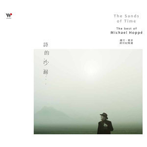 The Sands of Time│The best of Michael Hoppé (詩的沙漏│邁可˙霍普 跨世紀精選)