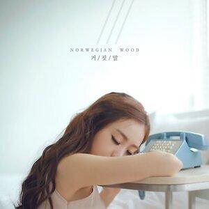 Lie (feat. Joo Yeah In)