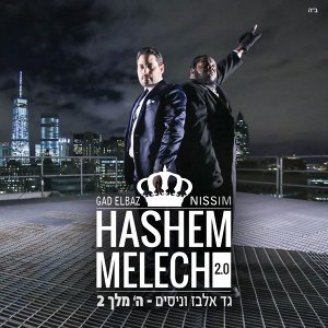 Hashem Melech 2.0