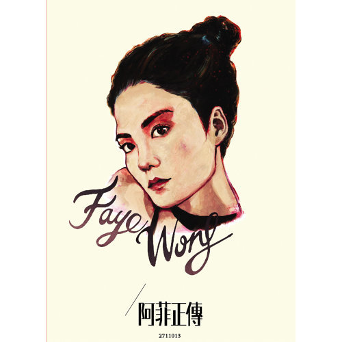 只因喜歡FAYE - Album Version