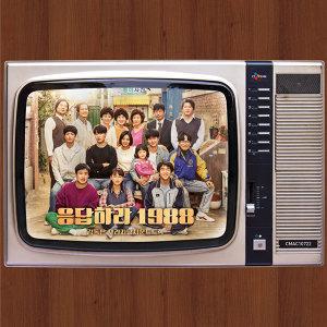 請回答1988 電視劇原聲帶