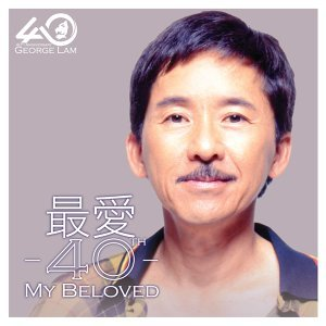 最愛 40 - Beloved 40