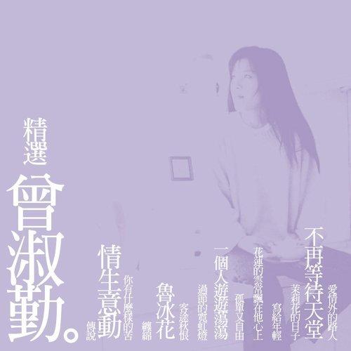 精選曾淑勤 - Remastered