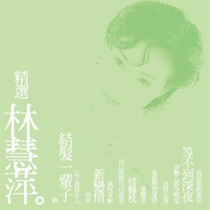 精選林慧萍 - Remastered
