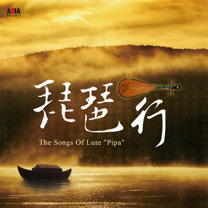 "琵琶行 (The Songs Of Lute ""Pipa"")"