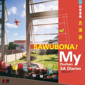 跟著音樂去流浪 (SAWUBONA! My Durban SA Diaries)