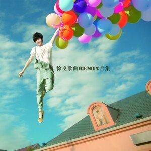 徐良歌曲Remix合辑 - Remix版