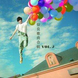 徐良歌曲合辑, Vol. 2