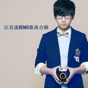 汪苏泷Remix歌曲合辑 - Remix版