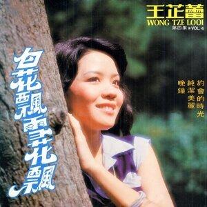 王芷蕾, Vol. 4: 白花飄雪花飄 - 修復版