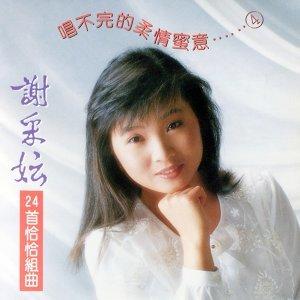 唱不完的柔情蜜意, Vol. 4 - 修復版