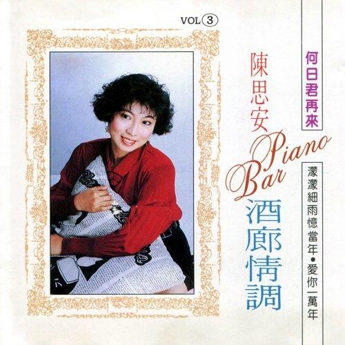 酒廊情調, Vol. 3