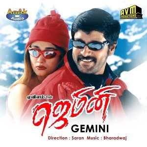 Gemini - Original Motion Picture Soundtrack