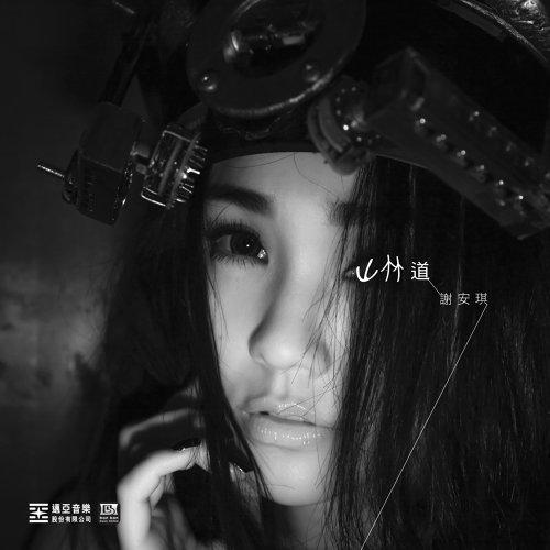 山林道 Pre-release