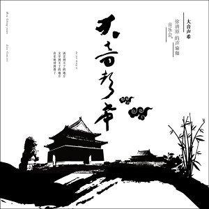 The Infinite Sound of Silence, Xu Qing-yuan's Tibetan Sonic Yoga (大音聲希─徐清原的聲瑜珈音樂會)