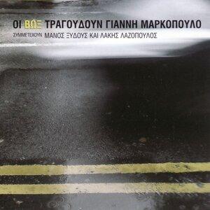 Oi Vox Tragoudoun Gianni Markopoulo
