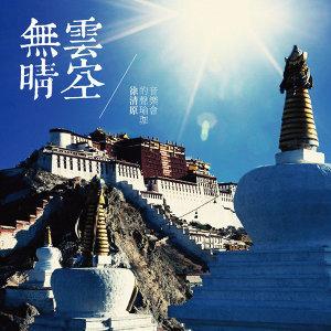 Pristine Blue Sky, Xu Qing-yuan's Tibetan Sonic Yoga (無雲晴空-徐清原的聲瑜珈音樂會)