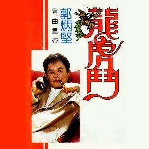 龍虎鬥 - 修復版