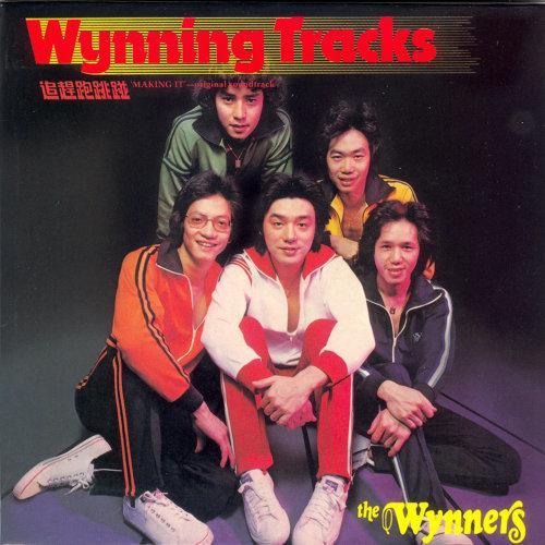Wynning Tracks (追趕跑跳碰)