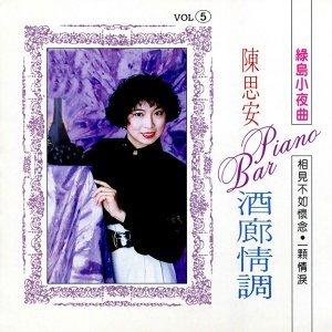酒廊情調, Vol. 5 - 修復版