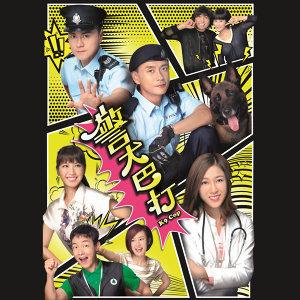 你懂我 - TVB劇集 <警犬巴打> 主題曲