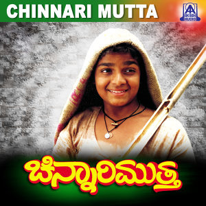 Chinnari Mutta (Original Motion Picture Soundtrack)