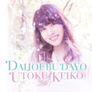 大丈夫だよ (^_-) -☆ (daijoubu dayo)