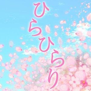 ひらひらり (Hirahirari)