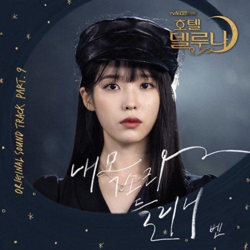 Hotel del Luna (Original Television Soundtrack) Pt.9