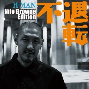 不退転-Nile Browne Edition- (FUTAITEN-Nile Browne Edition-)