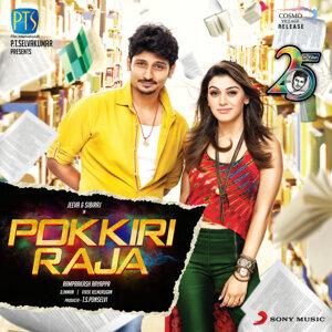 Pokkiri Raja (Original Motion Picture Soundtrack)