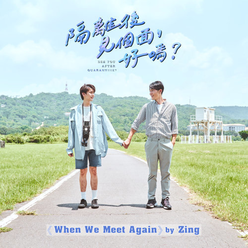 片頭曲:When We Meet Again