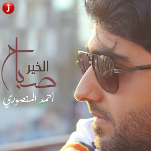 Sabah Al Khair - Single