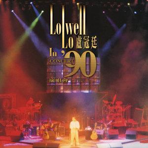 盧冠廷'90演唱會 - Live