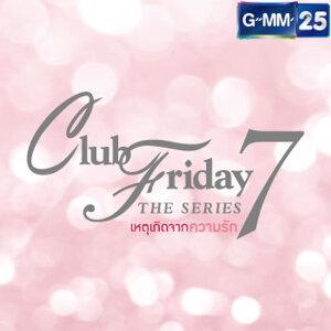 เพลงประกอบ Club Friday The Series 7