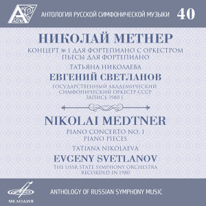 Anthology of Russian Symphony Music, Vol. 40